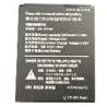 Baterie STD, 3.8 V, 3000 mAh, Li-ion pro PM80